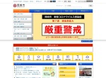 Screenshot of www.city.okazaki.lg.jp