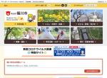 Screenshot of www.city.okegawa.lg.jp