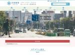 Screenshot of www.city.omuta.lg.jp