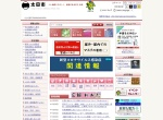 Screenshot of www.city.ota.gunma.jp