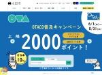 Screenshot of www.city.ota.gunma.jp