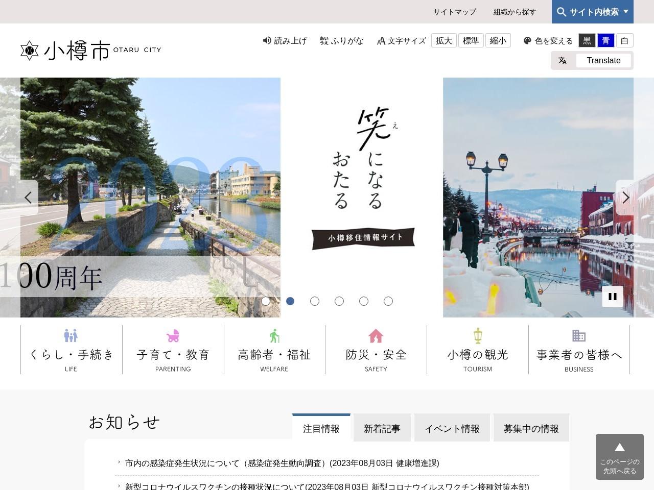 https://www.city.otaru.lg.jp/sisei_tokei/koso_keikaku/keikaku_itiran/koukyou_torikumi/