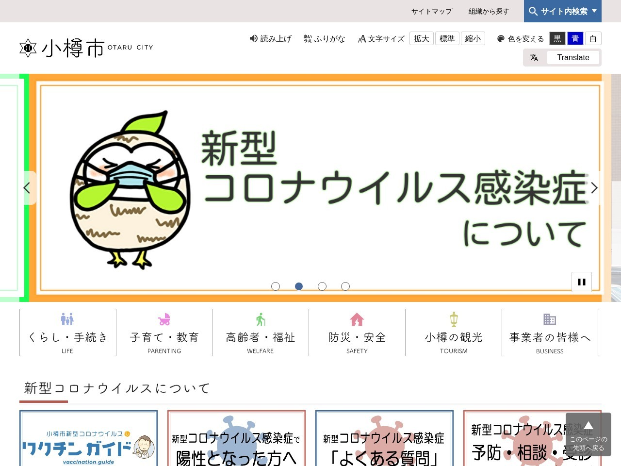 https://www.city.otaru.lg.jp/simin/kokuho_nenkin/zei/nouzei/nouzei_koubai.html