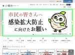 Screenshot of www.city.otaru.lg.jp