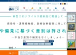 Screenshot of www.city.sabae.fukui.jp