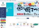 Screenshot of www.city.saga.lg.jp