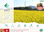 Screenshot of www.city.saijo.ehime.jp