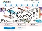 Screenshot of www.city.saiki.oita.jp