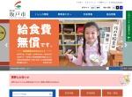 Screenshot of www.city.sakado.lg.jp