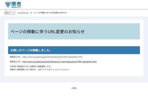 Screenshot of www.city.sakai.lg.jp