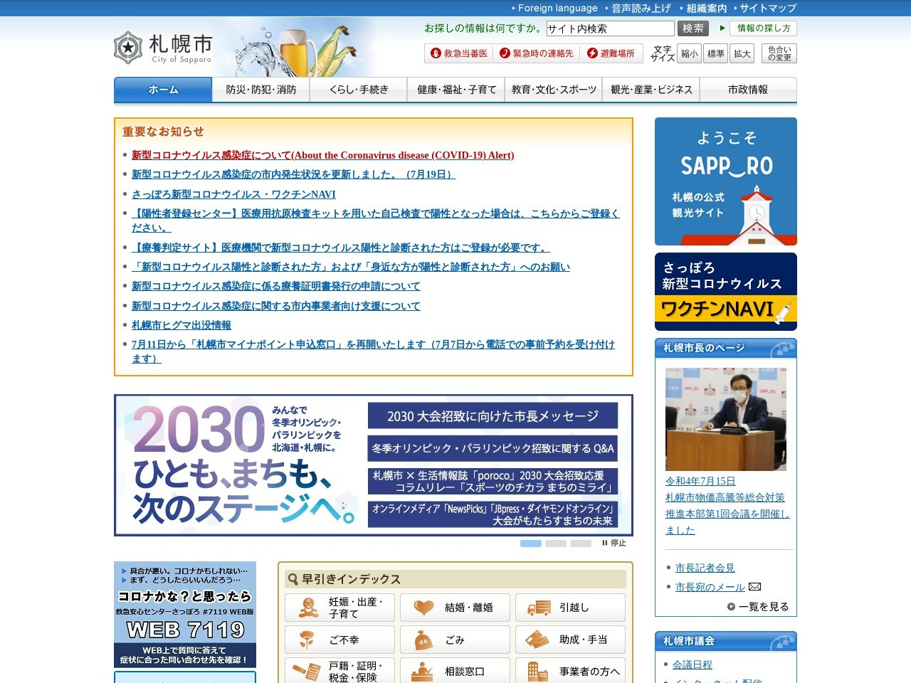 Screenshot of www.city.sapporo.jp