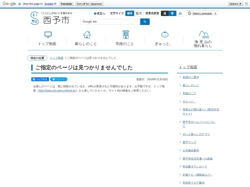 Screenshot of www.city.seiyo.ehime.jp
