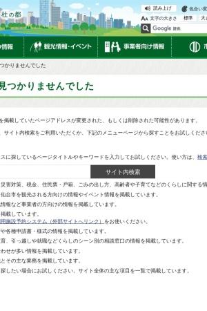 Screenshot of www.city.sendai.jp