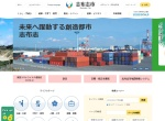 Screenshot of www.city.shibushi.lg.jp