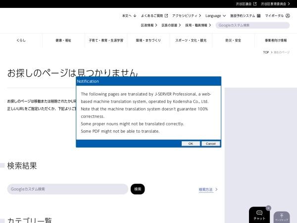 https://www.city.shibuya.tokyo.jp/est/sports/sp0_spcenter.html