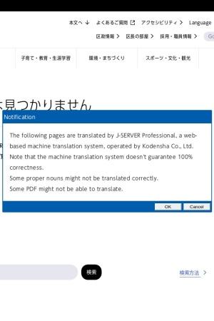Screenshot of www.city.shibuya.tokyo.jp