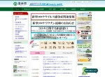 Screenshot of www.city.shiki.lg.jp