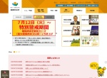 Screenshot of www.city.shikokuchuo.ehime.jp