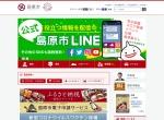 Screenshot of www.city.shimabara.lg.jp