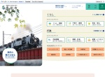 Screenshot of www.city.shimada.shizuoka.jp