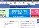 Screenshot of www.city.shinagawa.tokyo.jp