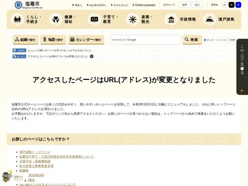 Screenshot of www.city.shiogama.miyagi.jp