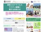 Screenshot of www.city.shiroishi.miyagi.jp