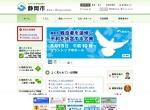 Screenshot of www.city.shizuoka.lg.jp