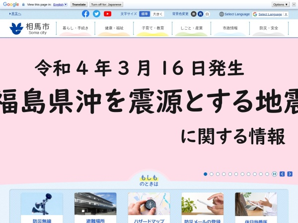https://www.city.soma.fukushima.jp/