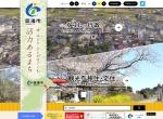 Screenshot of www.city.sosa.lg.jp
