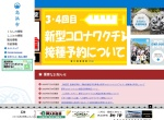 Screenshot of www.city.takahama.lg.jp