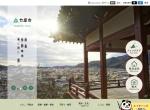 Screenshot of www.city.takehara.lg.jp
