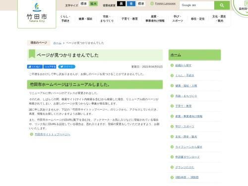 Screenshot of www.city.taketa.oita.jp