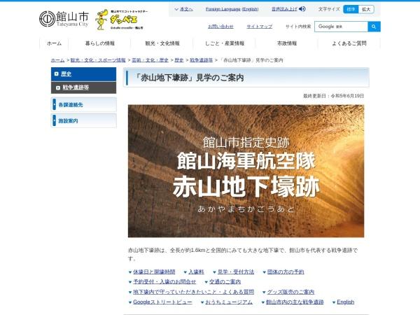 Screenshot of www.city.tateyama.chiba.jp