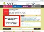 Screenshot of www.city.tendo.yamagata.jp