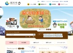 Screenshot of www.city.tochigi.lg.jp