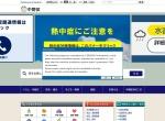 Screenshot of www.city.tokyo-nakano.lg.jp