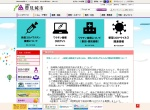 Screenshot of www.city.tomigusuku.lg.jp