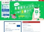 Screenshot of www.city.tottori.lg.jp