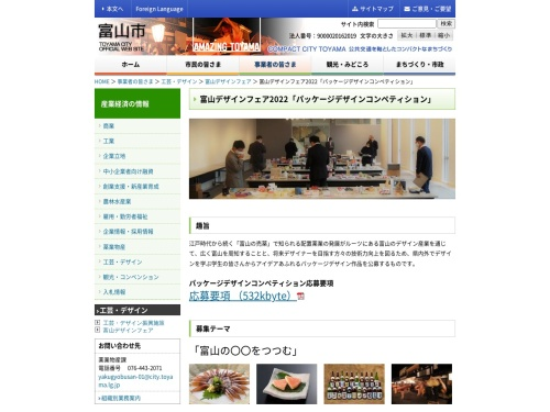 Screenshot of www.city.toyama.toyama.jp