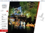 Screenshot of www.city.toyooka.lg.jp