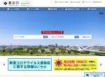 Screenshot of www.city.toyota.aichi.jp