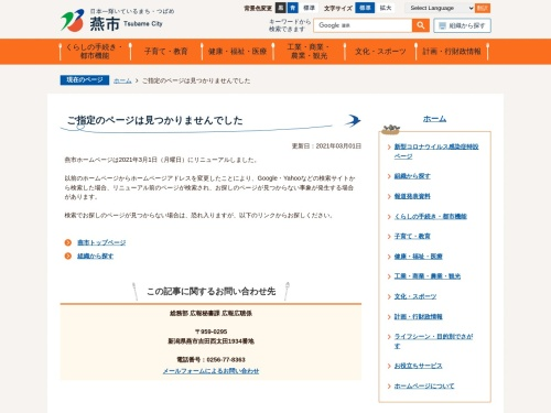 Screenshot of www.city.tsubame.niigata.jp