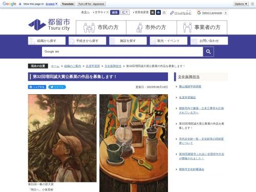 Screenshot of www.city.tsuru.yamanashi.jp