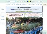 Screenshot of www.city.tsurugashima.lg.jp