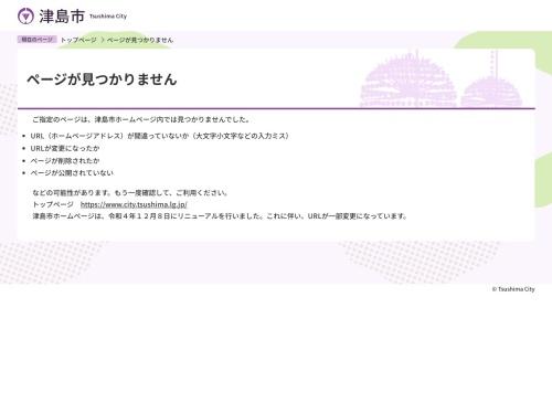 Screenshot of www.city.tsushima.lg.jp