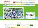 Screenshot of www.city.ube.yamaguchi.jp