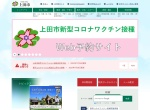Screenshot of www.city.ueda.nagano.jp