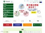 Screenshot of www.city.uji.kyoto.jp