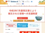 Screenshot of www.city.unnan.shimane.jp